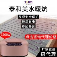 泰和美水暖炕水循环加热温控器静音加工定制厂家批发直供代理代发