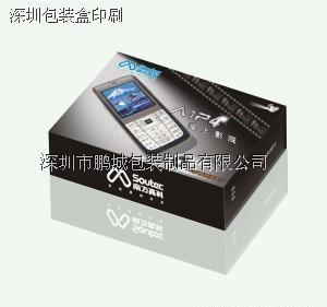 手机包装盒厂家专业定做各种,价格从优。