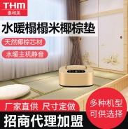 泰和美水暖榻榻米椰棕垫子水管热水循环尺寸可定做厂家直供招商