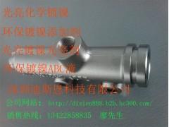 环保化学镀镍加工、光亮镀镍加工