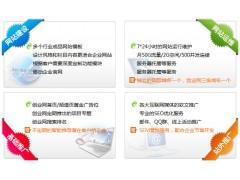 供应e站通网络营销推广软件
