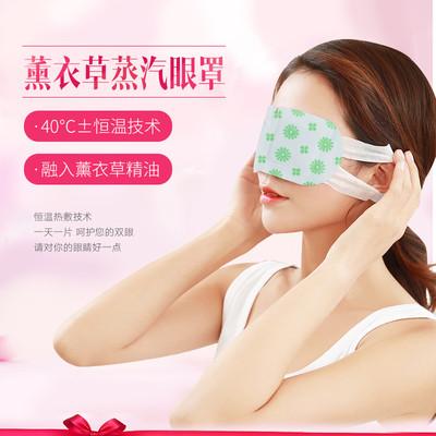 厂家oem代加工 蒸汽眼罩 发热 冰热敷眼罩 一件代发