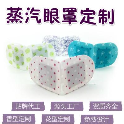厂家代工 蒸汽眼罩 日本蒸汽眼罩 oem贴牌代加工
