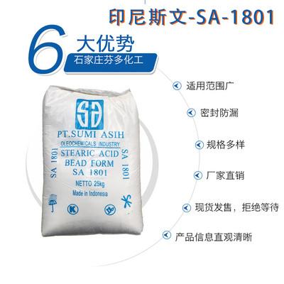 硬脂酸SA1801