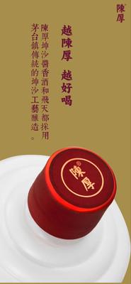 北京陈厚酒业诚招加盟 白酒 坤沙酱香白酒 陈厚白酒 茅台镇白酒 正宗坤沙酱香白酒 茅台镇出品 欢迎咨询
