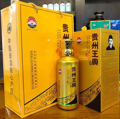 产地货源 贵州茅台镇酱香型白酒 企业接待送礼酒厂价批发直销
