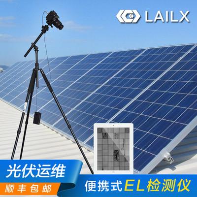 便携式太阳能组件EL检测仪 莱科斯(LX-Z210)厂家直销