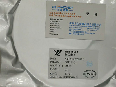 YX601兼容CX2803,PAM2803A【代理销售裕芯系列芯片】 驱动IC