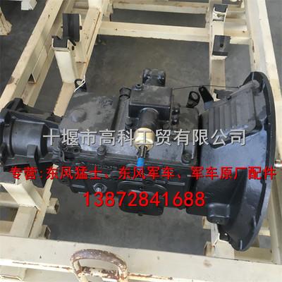 原装东风猛士EQ2050B变速器变速箱总成1700C21-010