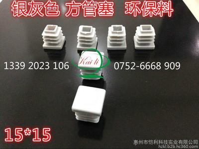 恺利科技方形管塞 白色方管塞 方形塑料堵头 银灰色方形塞头广东厂家 实物拍照