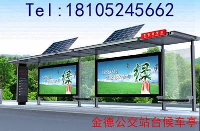 金德 设计加工太阳能候车亭、不锈钢候车亭、仿古候车亭、宣传栏、广告垃圾箱、广告灯箱等