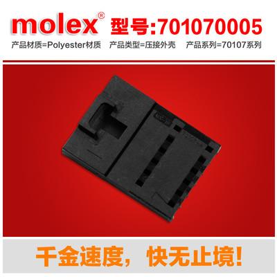 供应MOLEX/莫仕连接器701070005 70107-0005连接器现货直达