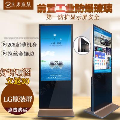 大唐商显DT-L430 42 43英寸立式落地式单机版安卓四核八核触摸网络版广告机 43寸液晶广告机