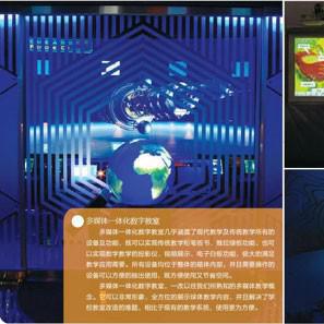 球型显示互动系统|外投球球幕系统-西安一笔一画科技有限公司