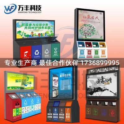 万丰WF-4001 四分类广告垃圾箱上海四分类太阳能垃圾箱厂家直销小区、街道、景区、公园智能广告垃圾箱