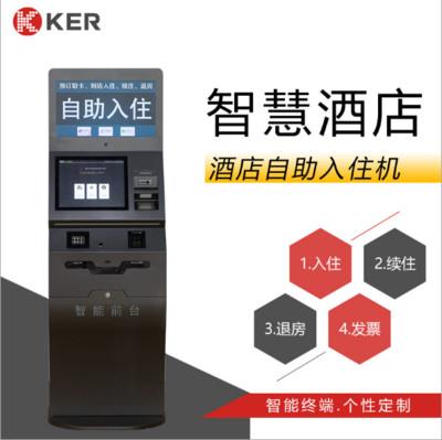 智能酒店自助入住前台终端系统自助发卡自助缴费智能终端厂家定制
