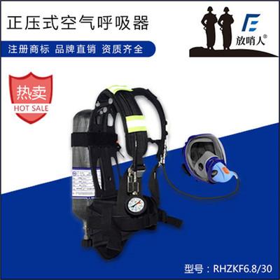 放哨人FSR0101空气呼吸器 正压式空气呼吸器 消防空气呼吸器 正压呼吸器