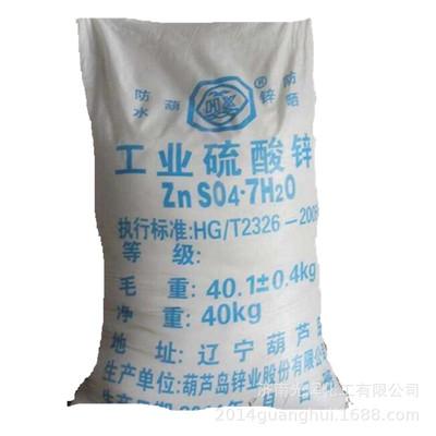 济南光辉厂家七水硫酸锌 一水硫酸锌 现货饲料级硫酸锌