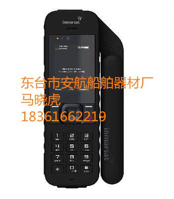 Inmarsat 手持satPhone 2海事2代卫星电话对讲机