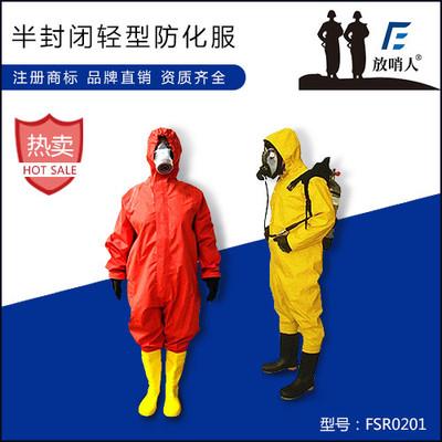 放哨人FSR0201轻型防护服 化学防护服 耐酸碱防护服 防化服 防化服厂家