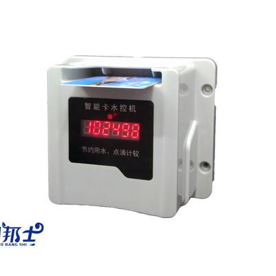 小邦士水控机分体型 一体型 IC卡水控机 洗澡打卡机 浴室刷卡系统 控制器山东济南厂家直销