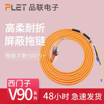 6FX3002-5CL11-1AD0 南京伺服马达动力电缆定制 西门子V90伺服线束 高柔抗干扰动力电缆