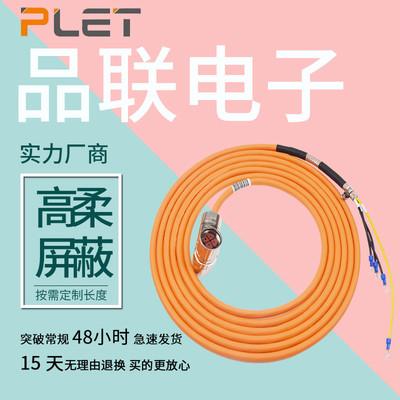 6FX3002-5CL11-1CA0 吴江品质好的伺服马达动力线束品 西门子V90伺服电缆 柔性屏蔽动力电缆