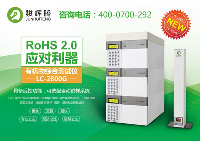 高效液相色谱法 专用邻苯测试仪LC-2800G 新型号