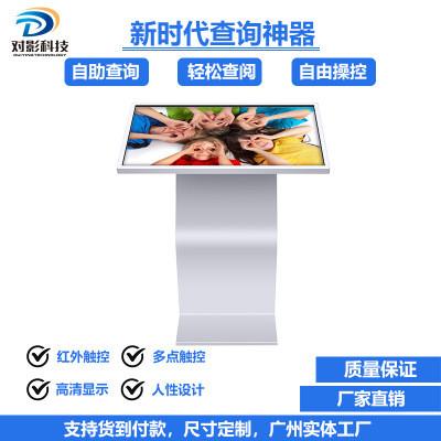 厂家直销65寸广告机自助查询 高清触摸屏多媒体触控卧式触摸一体机